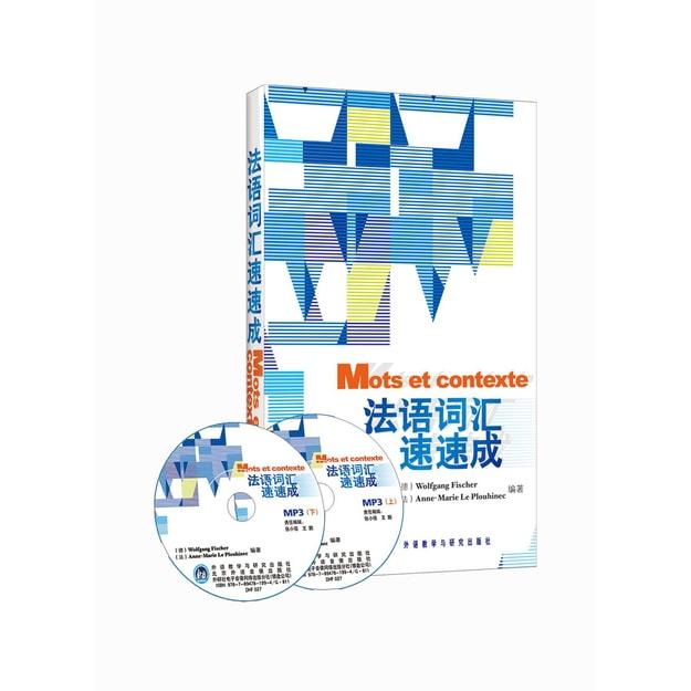 商品详情 - 法语词汇速速成(附光盘) - image  0