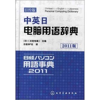 中英日电脑用语辞典(日经版)