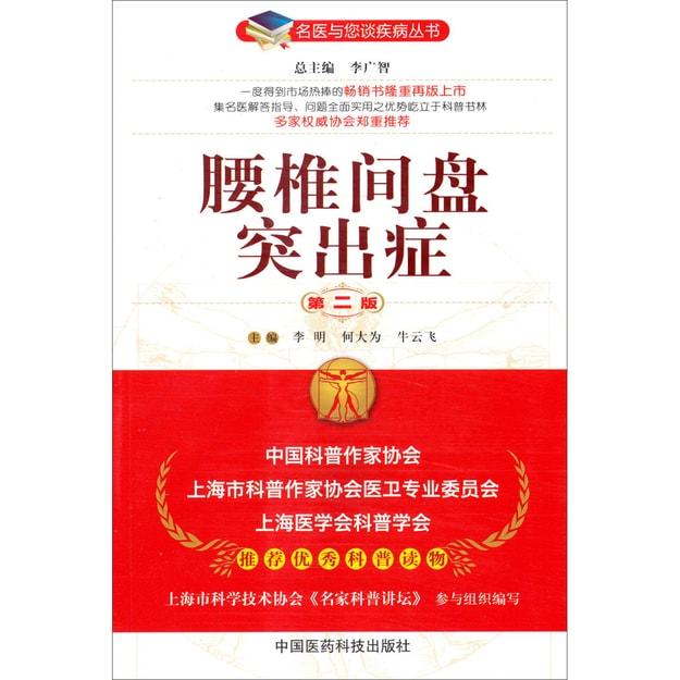 商品详情 - 名医与您谈疾病丛书:腰椎间盘突出症(第2版) - image  0