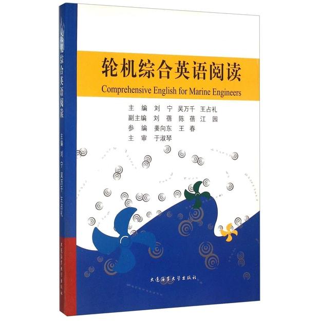 商品详情 - 轮机综合英语阅读 - image  0