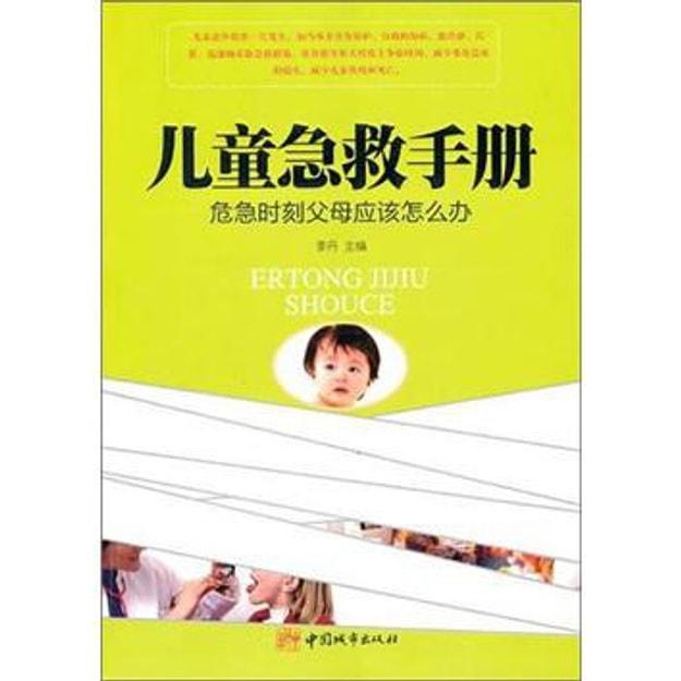 商品详情 - 儿童急救手册:危急时刻父母应该怎么办 - image  0