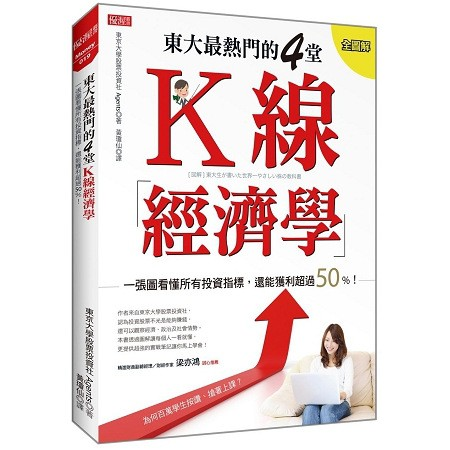 Yamibuy.com:Customer reviews:【繁體】東大最熱門的4堂K線經濟學:一張圖看懂所有投資指標,還能獲利超過50%!