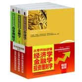 畅销套装·从零开始读懂:经济学+金融学+投资理财学(套装共3册)