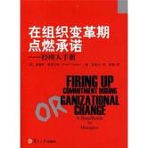 企业培训系列教材·在组织变革期点燃承诺:经理人手册