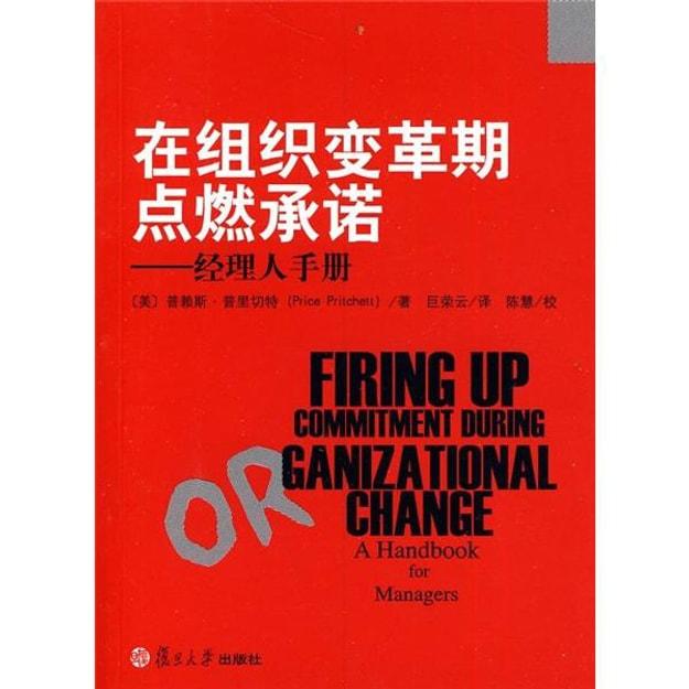 商品详情 - 企业培训系列教材·在组织变革期点燃承诺:经理人手册 - image  0