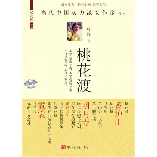 商品详情 - 当代中国实力派女作家书系:桃花渡 - image  0