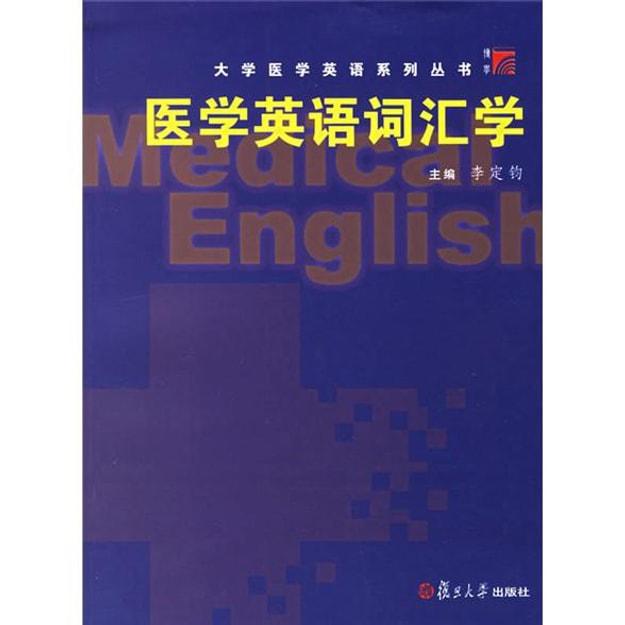 商品详情 - 博学·大学医学英语系列丛书:医学英语词汇学 - image  0