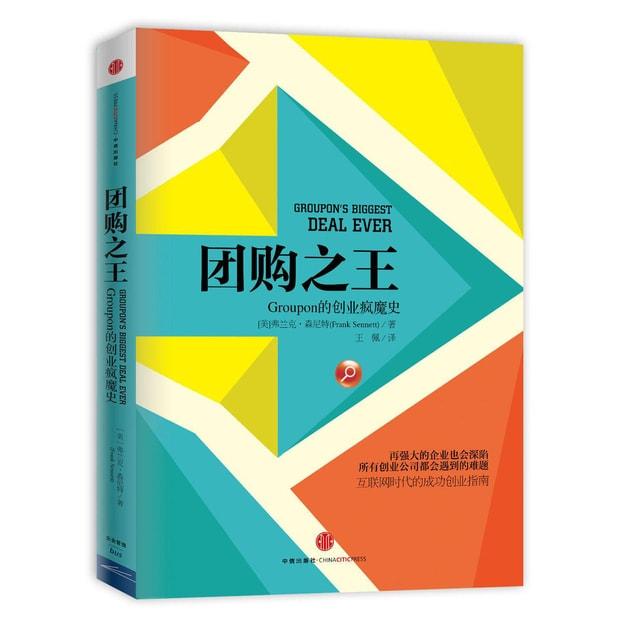 商品详情 - 团购之王:Groupon的创业疯魔史 - image  0