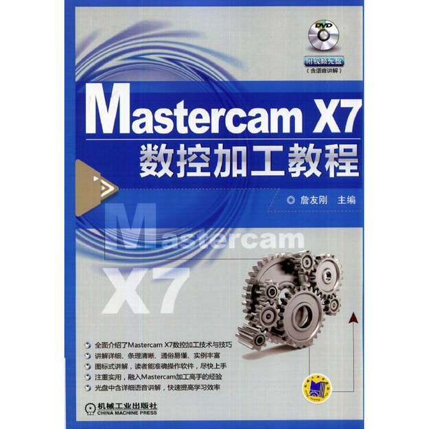 Product Detail - Mastercam X7数控加工教程 - image 0