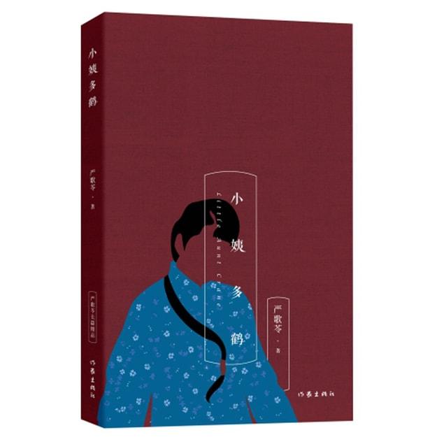 商品详情 - 严歌苓经典文集:小姨多鹤 - image  0