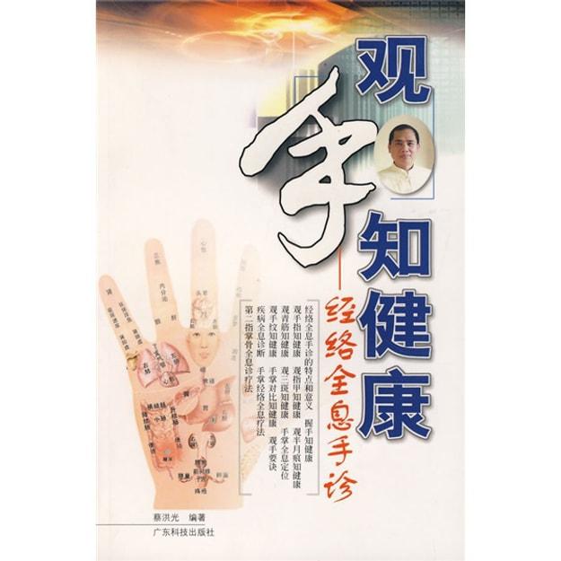 商品详情 - 观手知健康(经络全息手诊) - image  0
