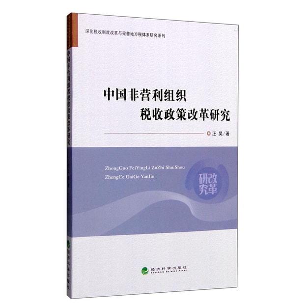 Product Detail - 中国非营利组织税收政策改革研究 - image 0