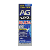 【日本直邮】日本 第一三共 AG过敏性鼻炎塞流水涕喷剂喷雾 30ml