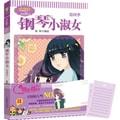 意林·小小姐唯美新漫画系列013:钢琴小淑女(第四季)