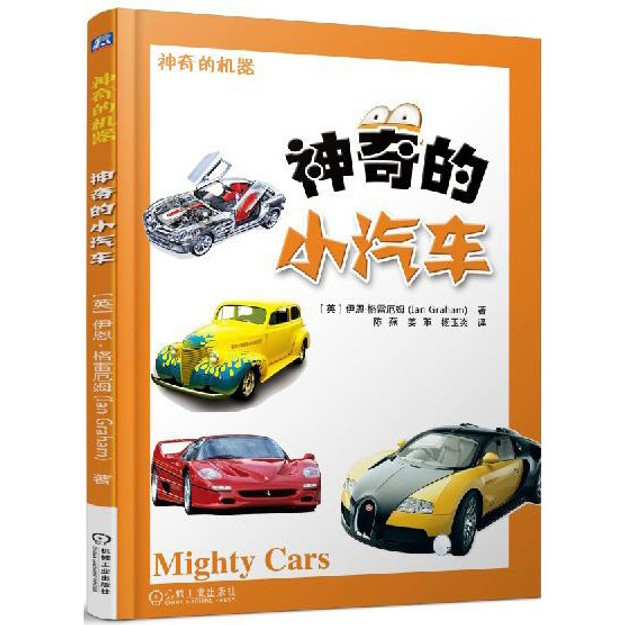 商品详情 - 神奇的小汽车 - image  0