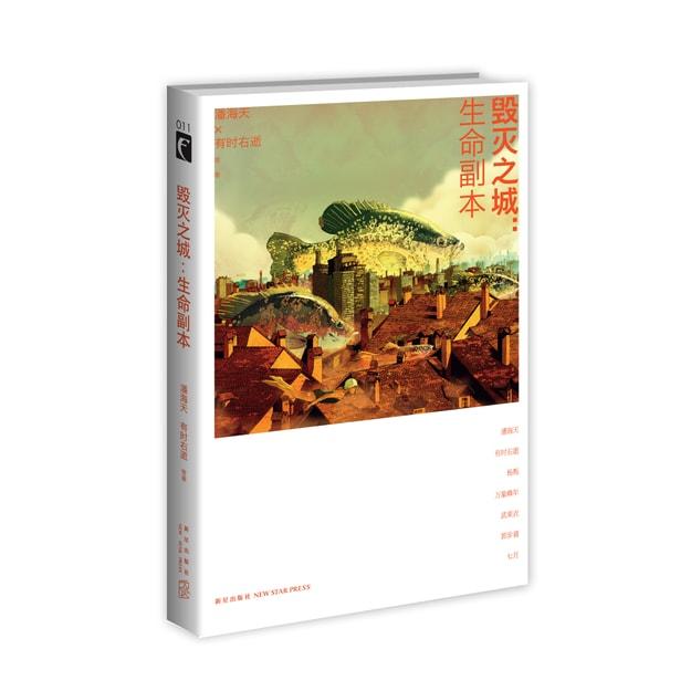 商品详情 - 毁灭之城:生命副本 - image  0
