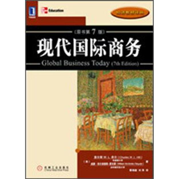 商品详情 - 现代国际商务(原书第7版) - image  0