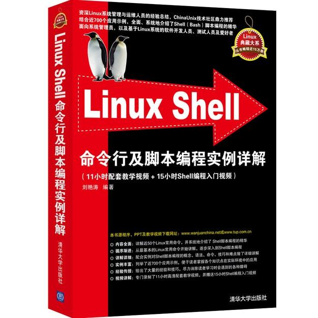 商品详情 - Linux Shell命令行及脚本编程实例详解 - image  0