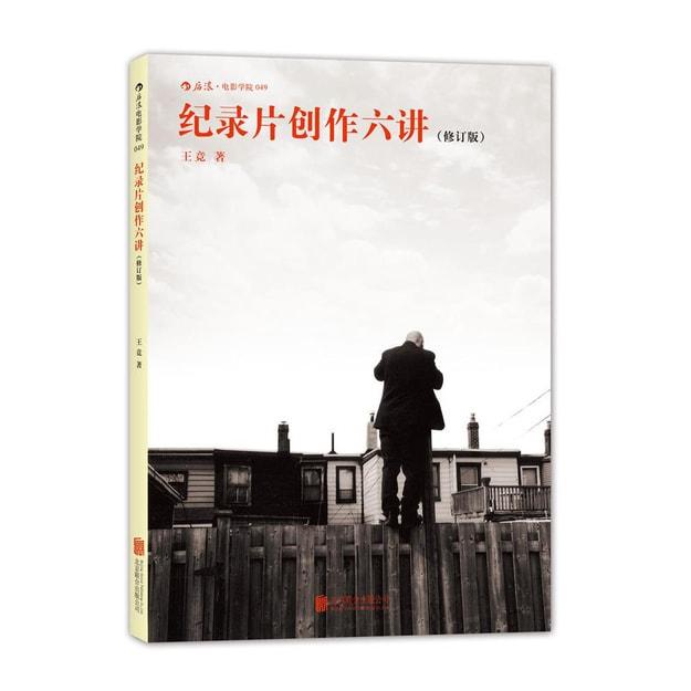 商品详情 - 纪录片创作六讲 (修订版) - image  0