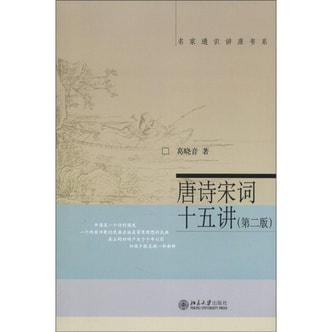 名家通识讲座书系:唐诗宋词十五讲(第二版)