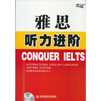 雅思听力进阶(Conquer IELTS)(附MP3光盘1张)
