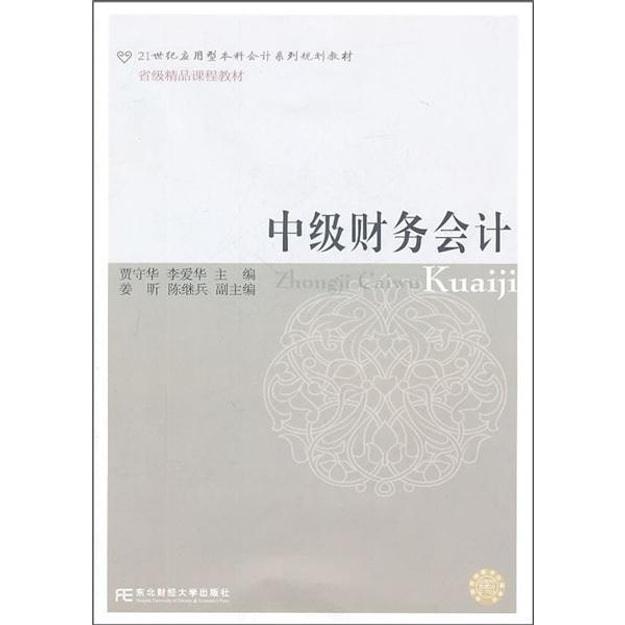 商品详情 - 中级财务会计 - image  0