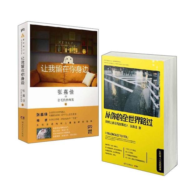 商品详情 - 让我留在你身边+从你的全世界路过(套装共2册) - image  0