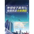 外贸电子商务与实用英语全真教程