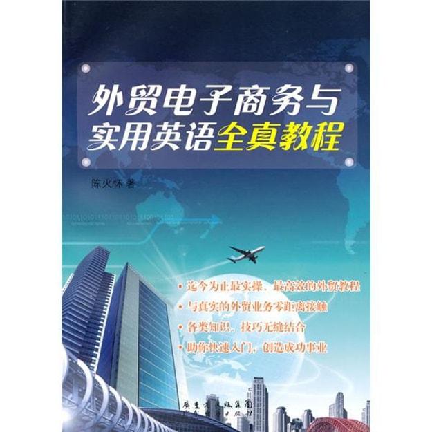 商品详情 - 外贸电子商务与实用英语全真教程 - image  0