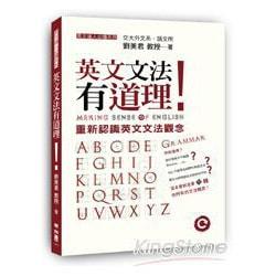 Yamibuy.com:Customer reviews:【繁體】英文文法有道理!重新認識英文文法觀念