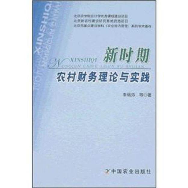 商品详情 - 新时期农村财务理论与实践 - image  0