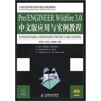 Pro/ENGINEER Wildfire 3.0中文版应用与实例教程(附光盘)