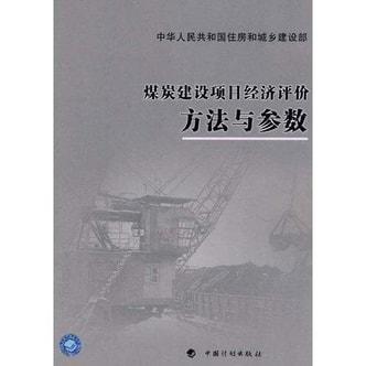 煤炭建设项目经济评价方法与参数