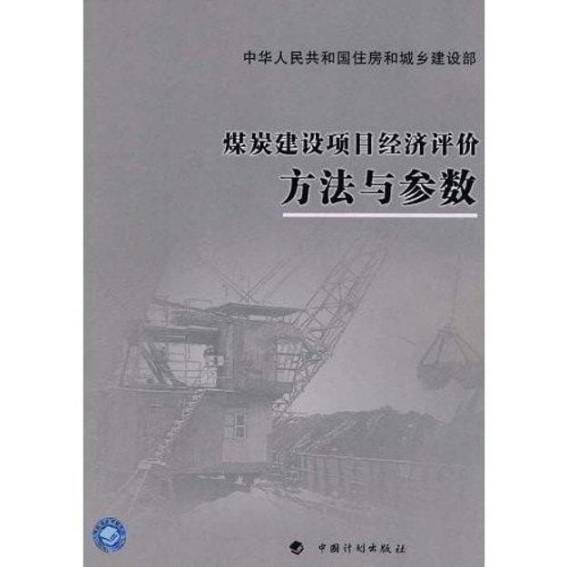 商品详情 - 煤炭建设项目经济评价方法与参数 - image  0