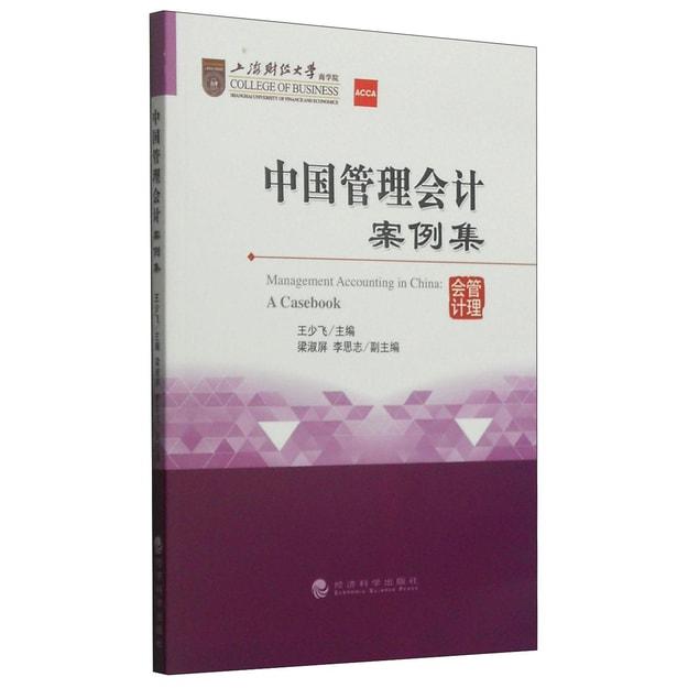 商品详情 - 中国管理会计案例集 - image  0