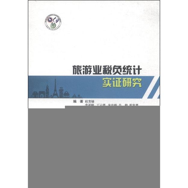 商品详情 - 旅游业税负统计实证研究 - image  0