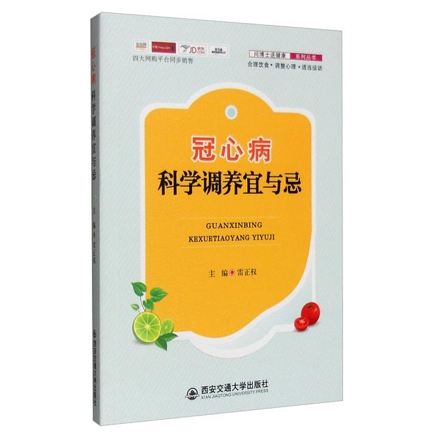 商品详情 - 问博士送健康系列丛书:冠心病科学调养宜与忌 - image  0