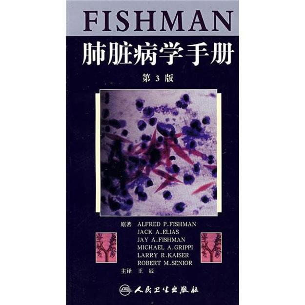 商品详情 - FISHMAN肺脏病学手册(第3版) - image  0