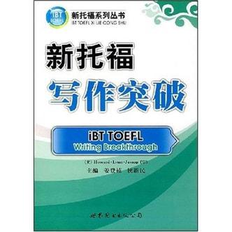 新托福系列丛书:新托福写作突破(附MP3光盘1张)