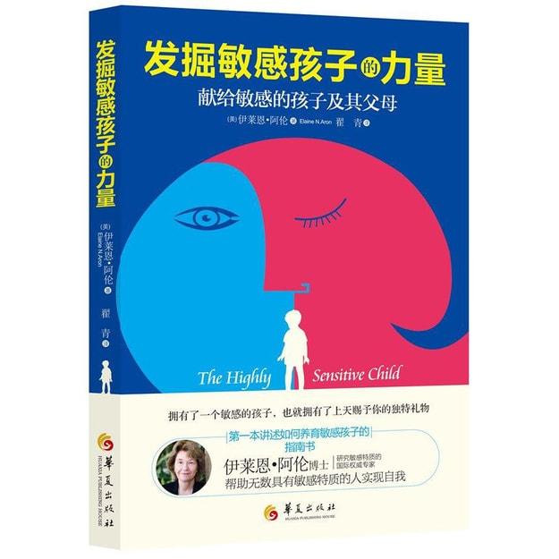 商品详情 - 发掘敏感孩子的力量:献给敏感的孩子及其父母 - image  0