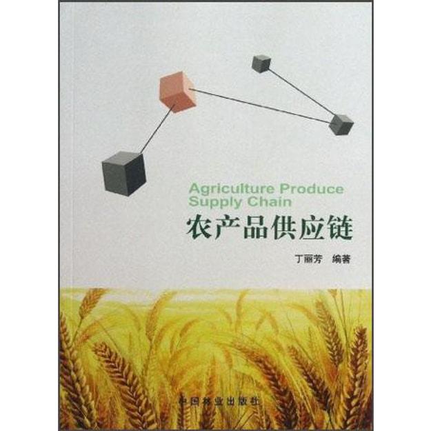 商品详情 - 农产品供应链 - image  0
