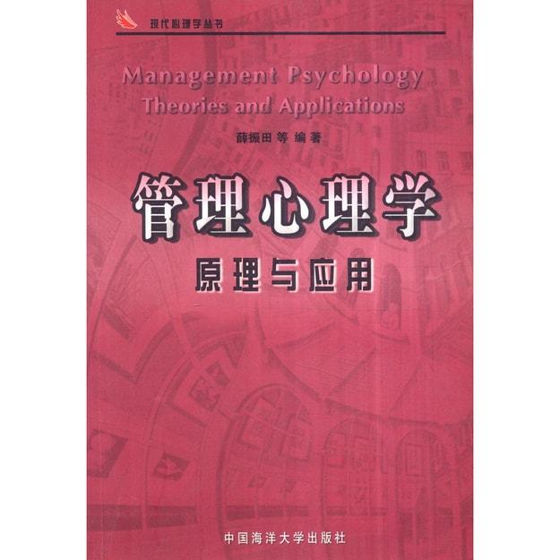 商品详情 - 现代心理学丛书:管理心理学原理与应用 - image  0