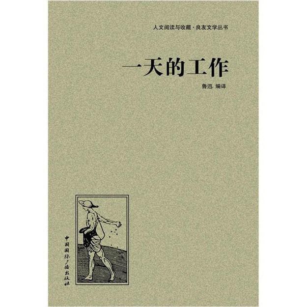 商品详情 - 人文阅读与收藏·良友文学丛书:一天的工作 - image  0