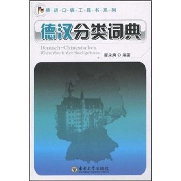 商品详情 - 德汉分类词典 - image  0