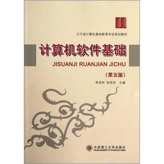 辽宁省计算机基础教育学会规划教材:计算机软件基础(第5版)