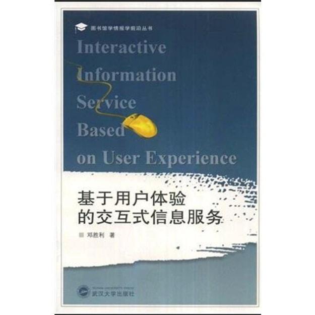 商品详情 - 基于用户体验的交互式信息服务 - image  0