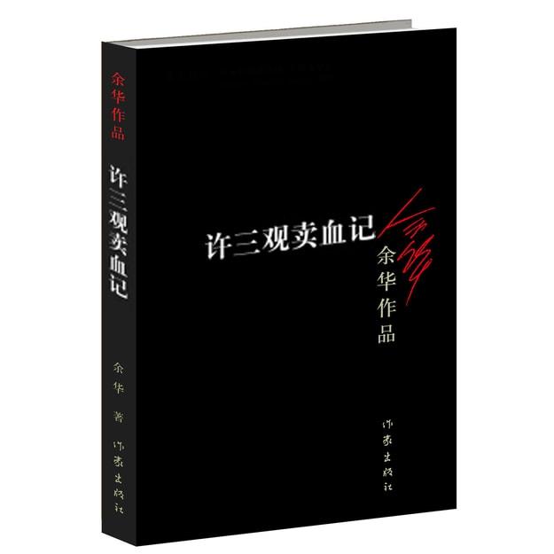 商品详情 - 许三观卖血记(新版) - image  0