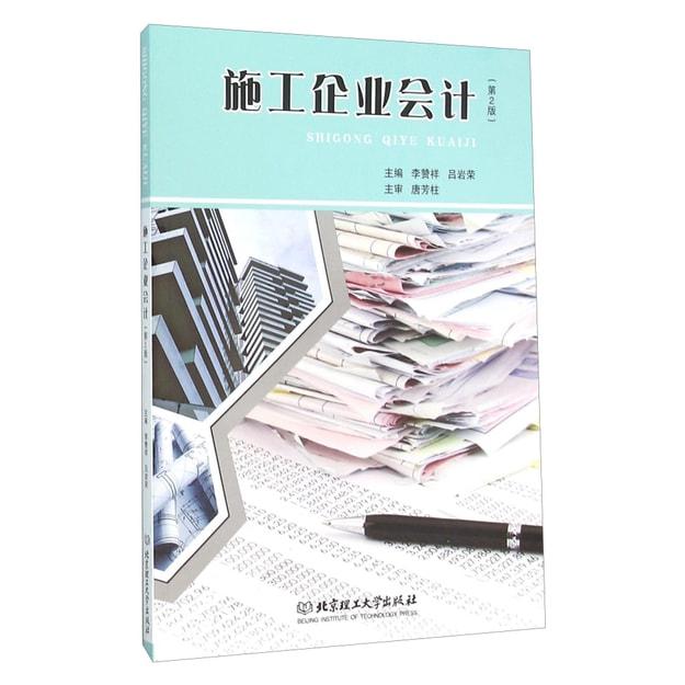 商品详情 - 施工企业会计(第2版) - image  0
