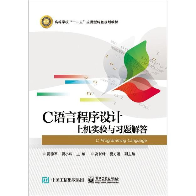 商品详情 - C语言程序设计上机实验与习题解答 - image  0