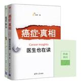 癌症真相(新版)+癌症新知+防癌周历 李治中 菠萝(套装共3册)